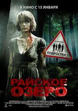Постер к фильму «Райское озеро»