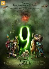 Постер к фильму «9»