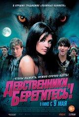 Постер к фильму «Девственники, берегитесь!»