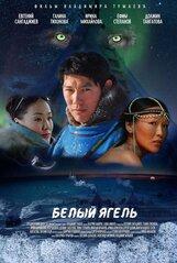 Постер к фильму «Белый ягель»