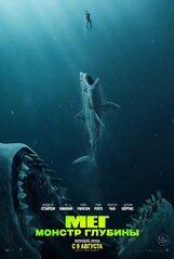 Постер к фильму «Мег: Монстр глубины»