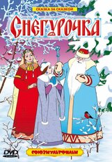 Постер к фильму «Снегурочка»