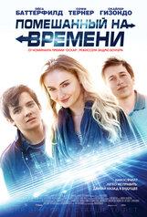 Постер к фильму «Помешанный на времени»