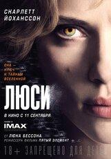 Постер к фильму «Люси IMAX»