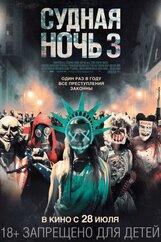Постер к фильму «Судная ночь 3»