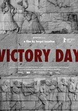 Постер к фильму «День Победы»