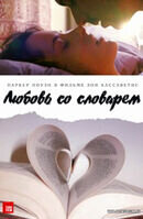 Постер к фильму «Любовь со словарем»