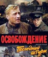 Постер к фильму «Освобождение: Последний штурм»