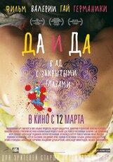 Постер к фильму «Да и да»