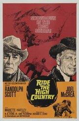 Постер к фильму «Скачки по высокогорью»