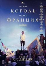 Постер к фильму «Один король — одна Франция»
