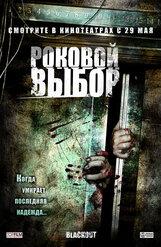 Постер к фильму «Роковой выбор»