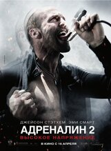 Постер к фильму «Адреналин 2: Высокое напряжение»