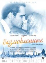 Постер к фильму «Возлюбленные»