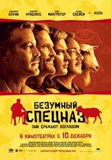 Постер к фильму «Безумный спецназ»