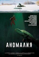 Постер к фильму «Аномалия»