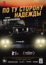 Постер к фильму «По ту сторону надежды»