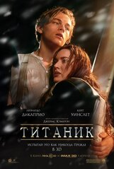 Постер к фильму «Титаник»