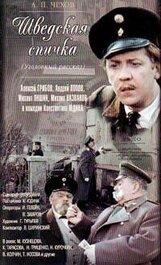 Постер к фильму «Шведская спичка»
