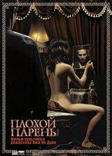 Постер к фильму «Плохой парень»