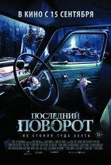 Постер к фильму «Последний поворот»