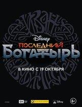 Постер к фильму «Последний богатырь»