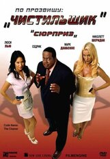 Постер к фильму «По прозвищу «Чистильщик»»