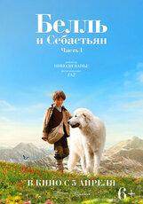 Постер к фильму «Белль и Себастьян»