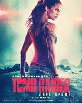 Постер к фильму «Tomb Raider: Лара Крофт»