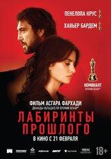 Постер к фильму «Лабиринты прошлого»