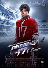 Постер к фильму «Легенда №17»