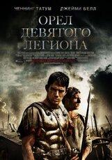 Постер к фильму «Орел Девятого легиона»