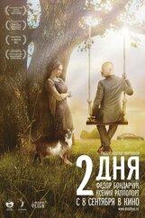 Постер к фильму «Два дня»