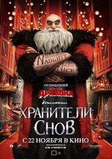 Постер к фильму «Хранители снов 3D»