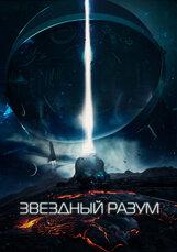 Постер к фильму «Звездный разум»