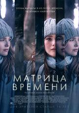 Постер к фильму «Матрица времени»