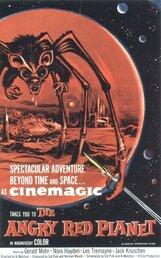 Постер к фильму «Грозная красная планета»