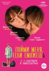 Постер к фильму «Пойми меня, если сможешь»