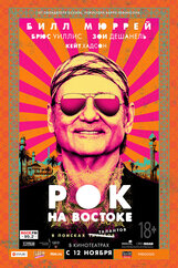 Постер к фильму «Рок на Востоке»