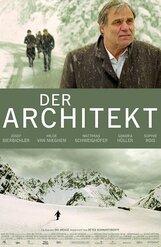 Постер к фильму «Архитектор»