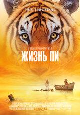 Постер к фильму «Жизнь Пи IMAX 3D»