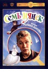 Постер к фильму «Семь нянек»