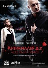 Постер к фильму «Антикиллер Д.К.: Любовь без памяти»