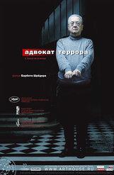 Постер к фильму «Адвокат террора»