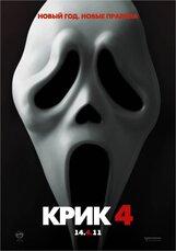 Постер к фильму «Крик 4»