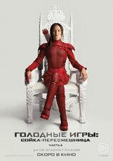 Постер к фильму «Голодные игры: Сойка-пересмешница. Часть II»
