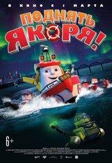 Постер к фильму «Поднять якоря!»