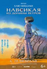 Постер к фильму «Навсикая из долины Ветров»