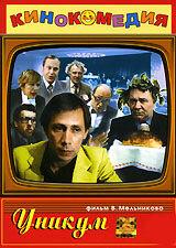 Постер к фильму «Уникум»