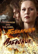 Постер к фильму «Государыня и разбойник»